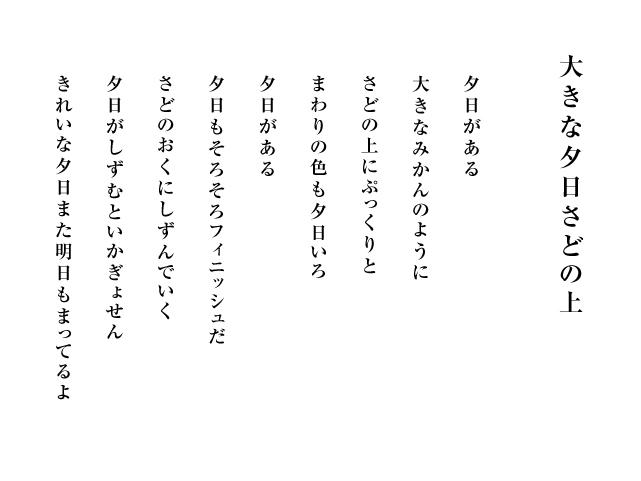 わたしの夕日 詩のコンテスト ア...