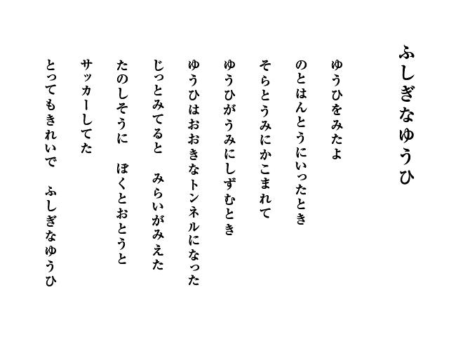 わたしの夕日 詩のコンテスト アーカイブ - 日本海夕日キャンペーン