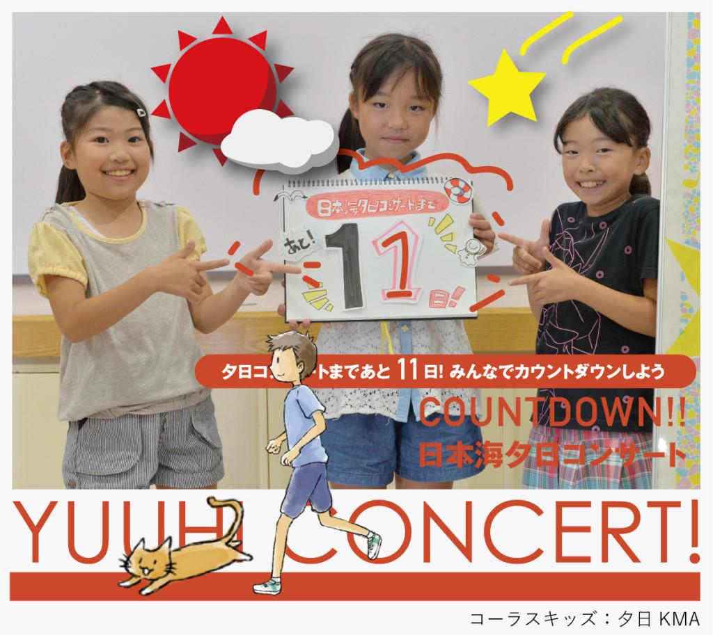 cd11夕日KMA