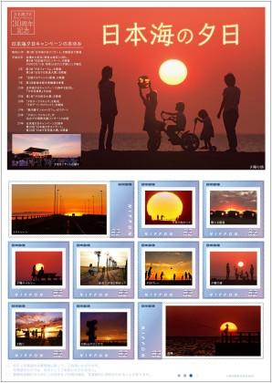 0615_日本海の夕日