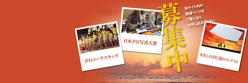 日本海夕日キャンペーン